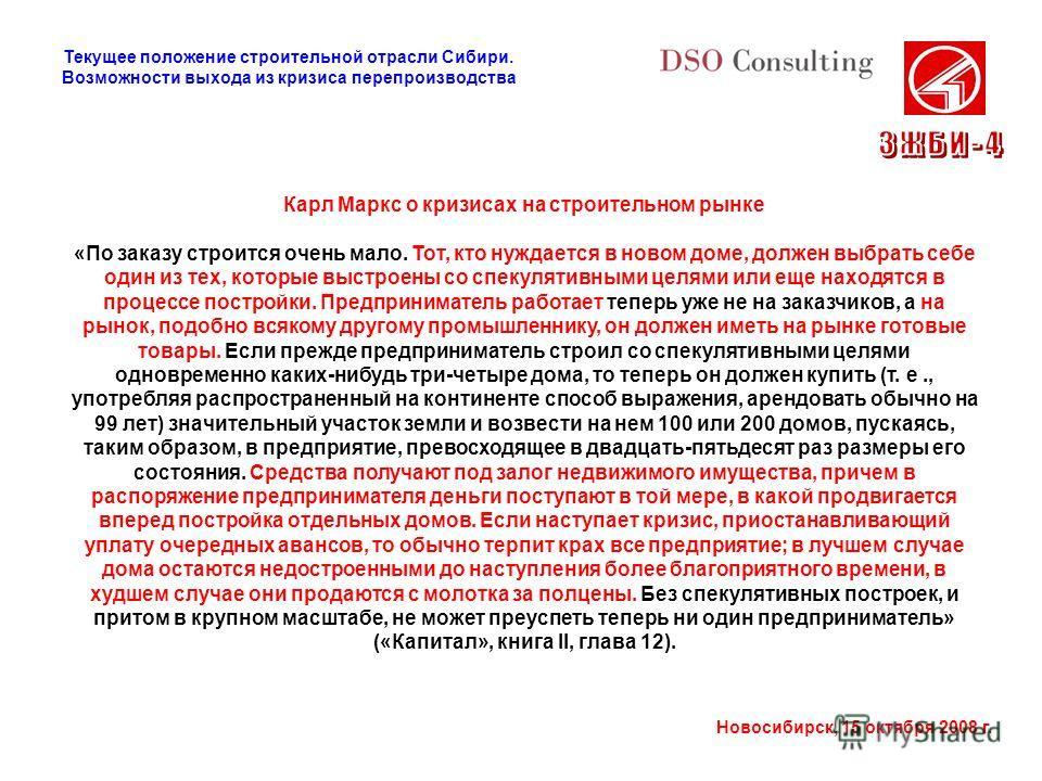 Новосибирск, 15 октября 2008 г. Карл Маркс о кризисах на строительном рынке «По заказу строится очень мало. Тот, кто нуждается в новом доме, должен выбрать себе один из тех, которые выстроены со спекулятивными целями или еще находятся в процессе пост
