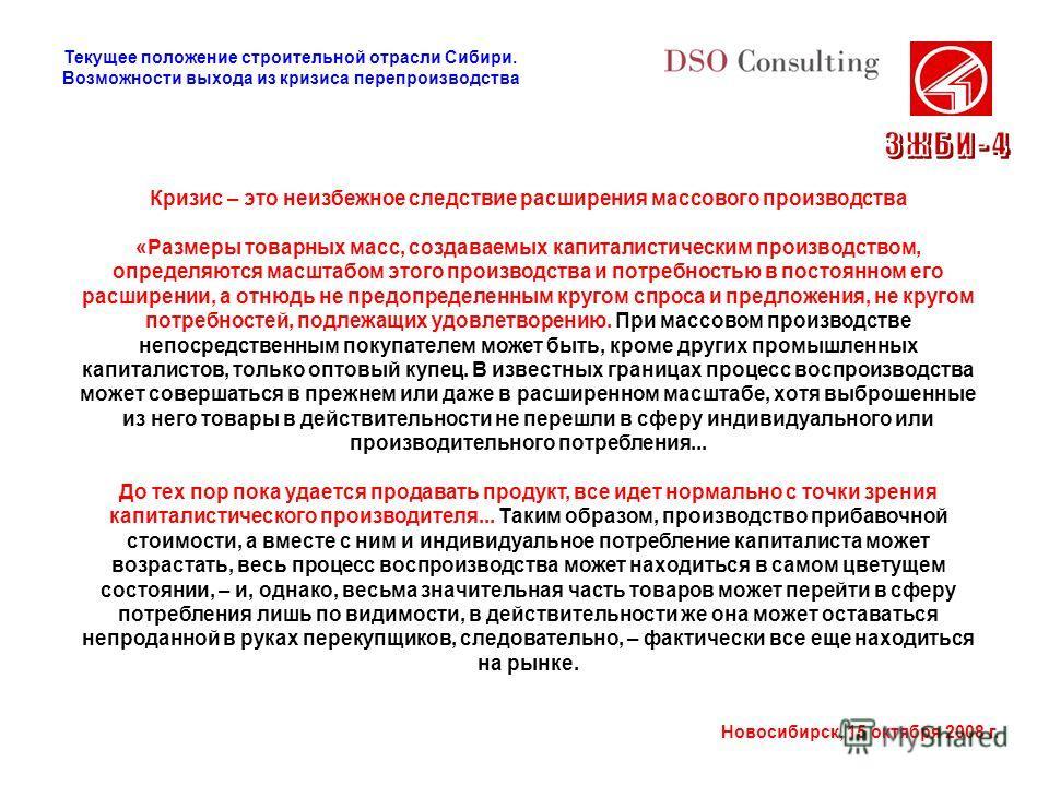 Новосибирск, 15 октября 2008 г. Кризис – это неизбежное следствие расширения массового производства «Размеры товарных масс, создаваемых капиталистическим производством, определяются масштабом этого производства и потребностью в постоянном его расшире