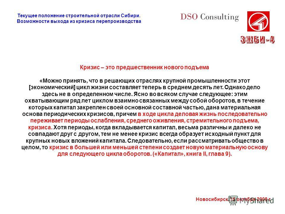 Новосибирск, 15 октября 2008 г. Текущее положение строительной отрасли Сибири. Возможности выхода из кризиса перепроизводства Кризис – это предшественник нового подъема «Можно принять, что в решающих отраслях крупной промышленности этот [экономически