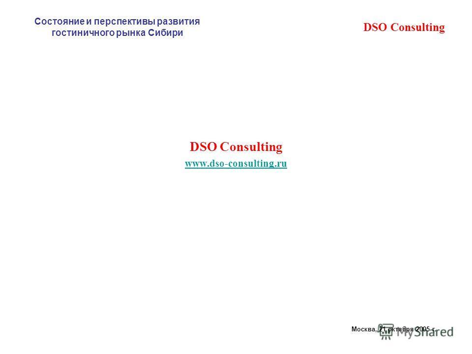 DSO Consulting Состояние и перспективы развития гостиничного рынка Сибири Москва, 21 октября 2005 г. DSO Consulting www.dso-consulting.ru