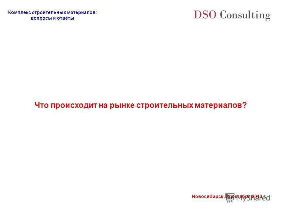 Комплекс строительных материалов: вопросы и ответы Новосибирск, 08 октября 2013 г. Что происходит на рынке строительных материалов?
