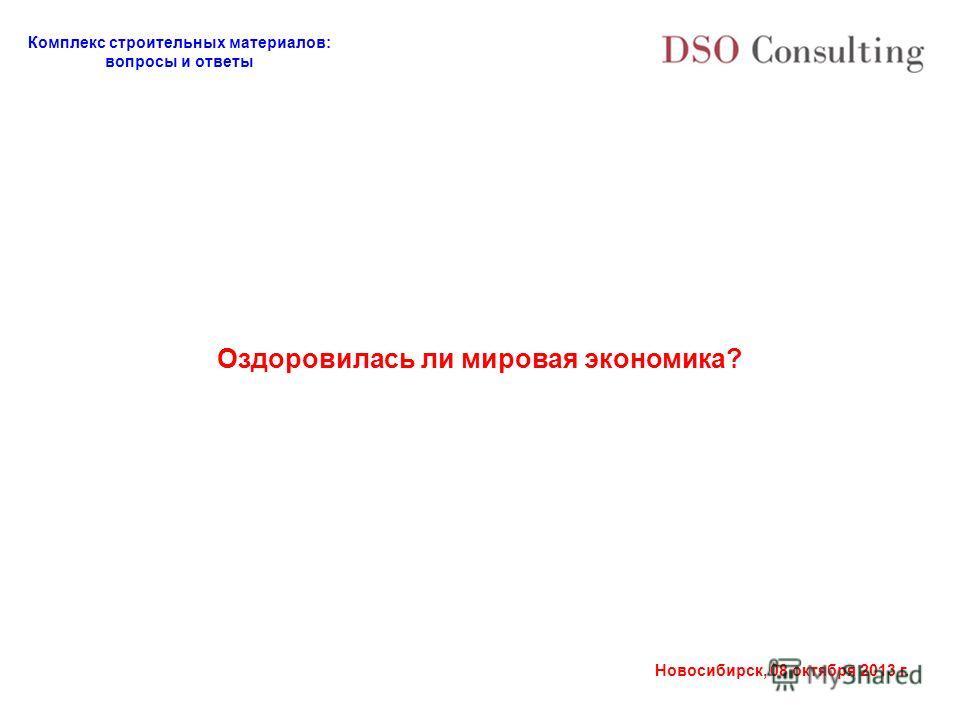 Комплекс строительных материалов: вопросы и ответы Новосибирск, 08 октября 2013 г. Оздоровилась ли мировая экономика?