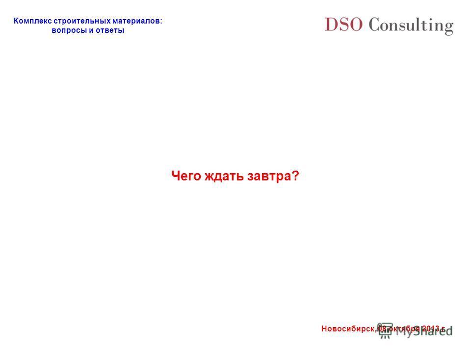 Комплекс строительных материалов: вопросы и ответы Новосибирск, 08 октября 2013 г. Чего ждать завтра?