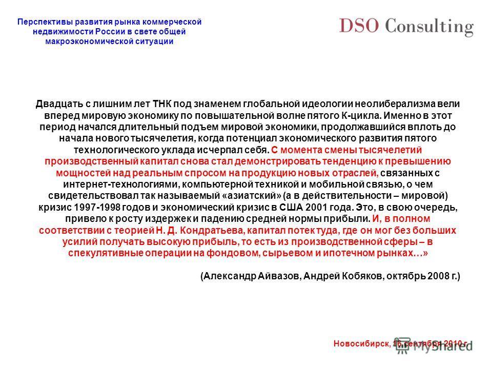 Перспективы развития рынка коммерческой недвижимости России в свете общей макроэкономической ситуации Новосибирск, 16 сентября 2010 г. Двадцать с лишним лет ТНК под знаменем глобальной идеологии неолиберализма вели вперед мировую экономику по повышат