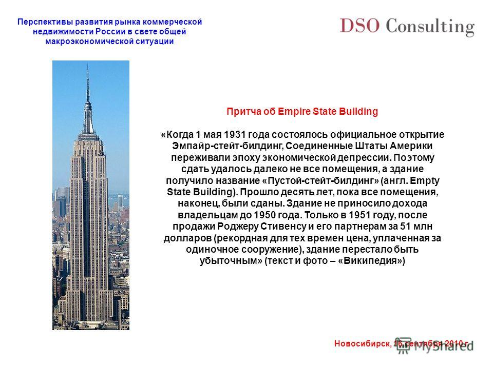 Перспективы развития рынка коммерческой недвижимости России в свете общей макроэкономической ситуации Новосибирск, 16 сентября 2010 г. Притча об Empire State Building «Когда 1 мая 1931 года состоялось официальное открытие Эмпайр-стейт-билдинг, Соедин