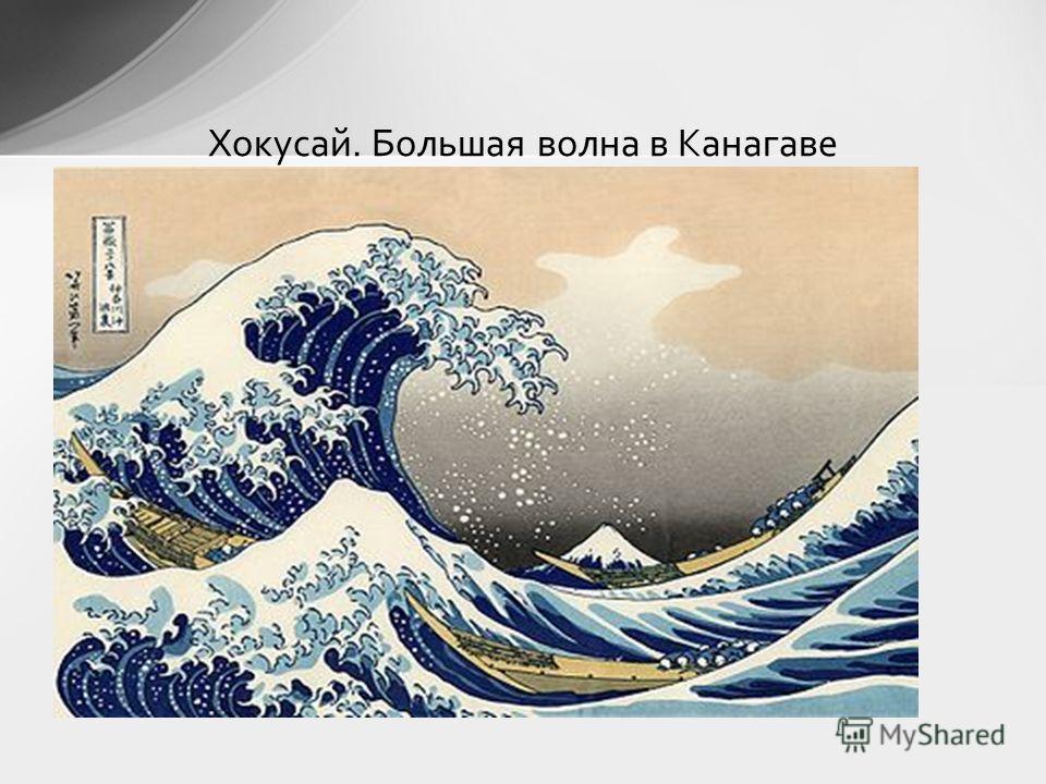 а Хокусай. Большая волна в Канагаве