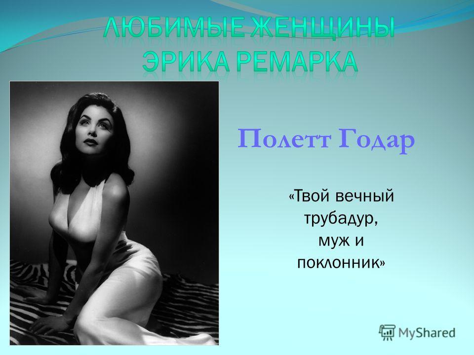 Полетт Годар «Твой вечный трубадур, муж и поклонник»