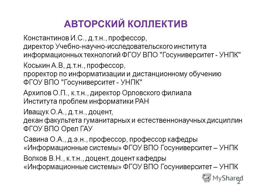 АВТОРСКИЙ КОЛЛЕКТИВ 2 Константинов И.С., д.т.н., профессор, директор Учебно-научно-исследовательского института информационных технологий ФГОУ ВПО