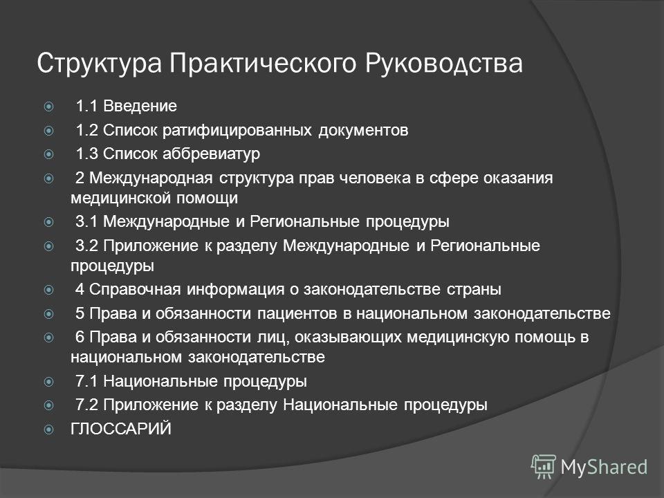 Структура Практического Руководства 1.1 Введение 1.2 Список ратифицированных документов 1.3 Список аббревиатур 2 Международная структура прав человека в сфере оказания медицинской помощи 3.1 Международные и Региональные процедуры 3.2 Приложение к раз