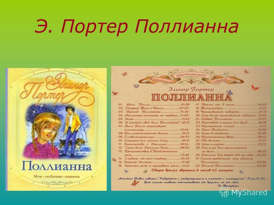 Э. Портер Поллианна