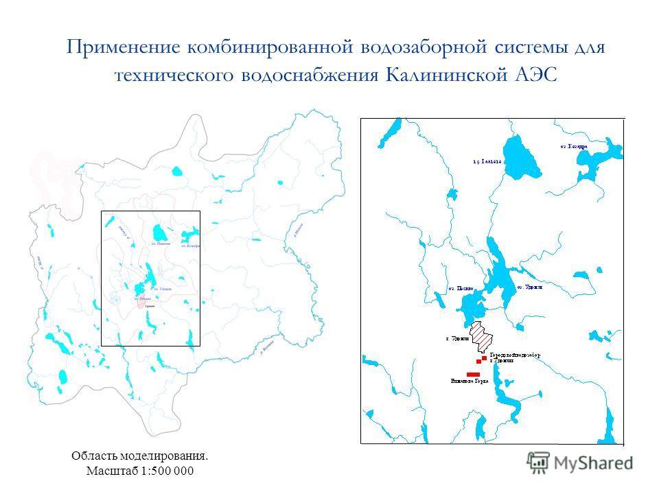 Область моделирования. Масштаб 1:500 000 Применение комбинированной водозаборной системы для технического водоснабжения Калининской АЭС