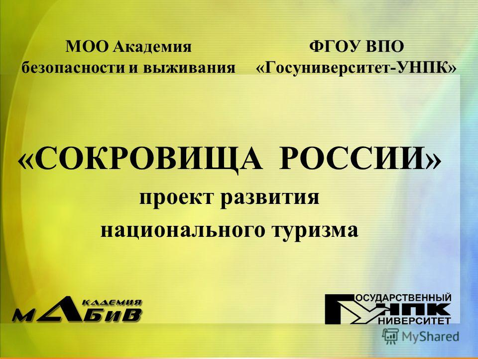 МОО Академия безопасности и выживания ФГОУ ВПО «Госуниверситет-УНПК»