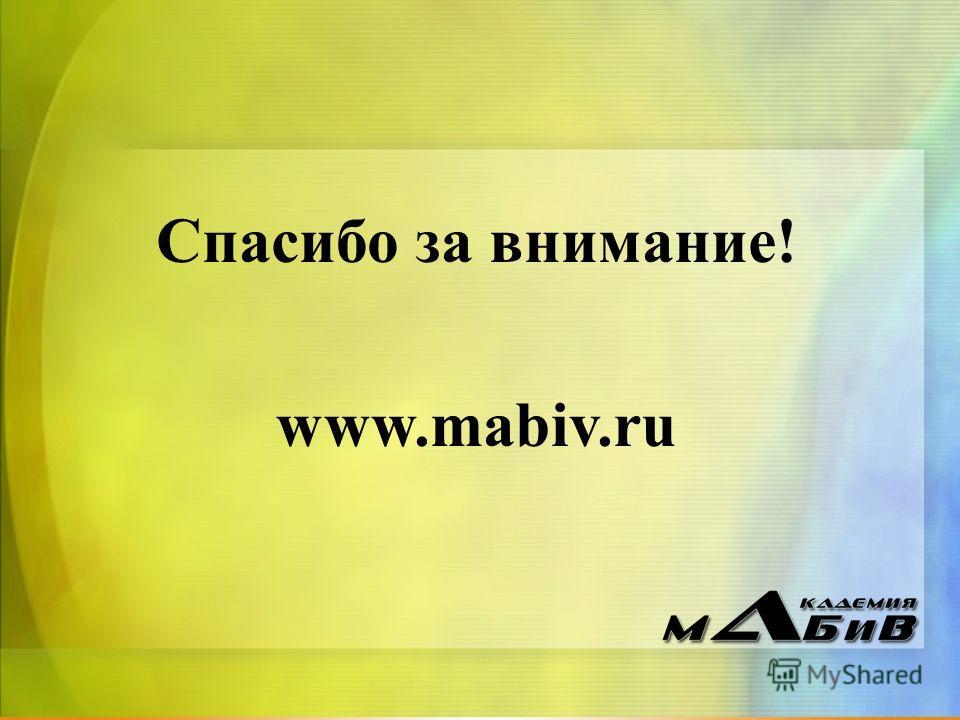 Спасибо за внимание! www.mabiv.ru