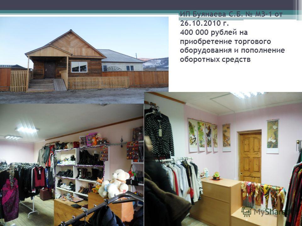 ИП Буянаева С.Б. МЗ-1 от 26.10.2010 г. 400 000 рублей на приобретение торгового оборудования и пополнение оборотных средств