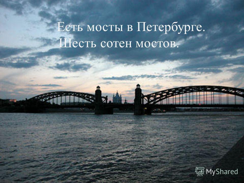 Есть мосты в Петербурге. Шесть сотен мостов.