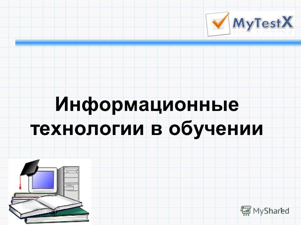 1 Информационные технологии в обучении