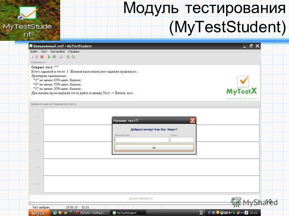 10 Модуль тестирования (MyTestStudent)