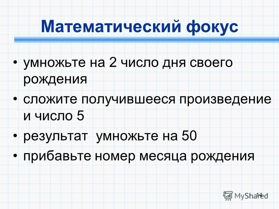 14 Математический фокус умножьте на 2 число дня своего рождения сложите получившееся произведение и число 5 результат умножьте на 50 прибавьте номер месяца рождения