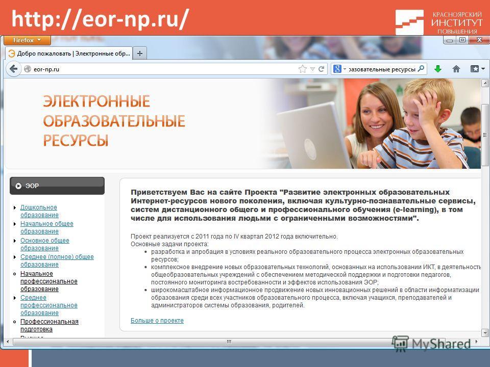 http://eor-np.ru/