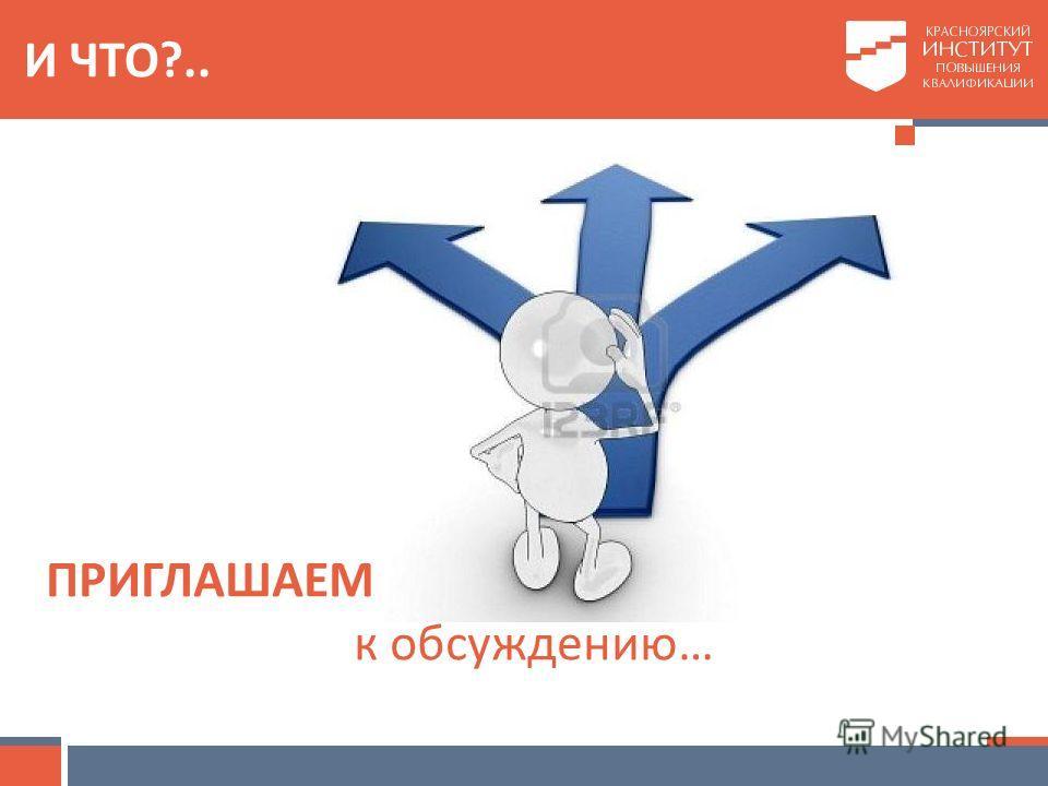 И ЧТО?.. www.lbz.ru ПРИГЛАШАЕМ к обсуждению…