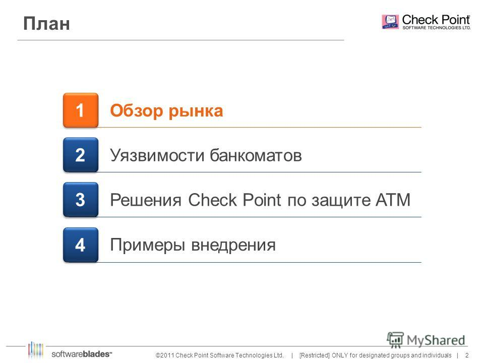 2 2©2011 Check Point Software Technologies Ltd. | [Restricted] ONLY for designated groups and individuals | План 1 1 Обзор рынка Уязвимости банкоматов 2 2 Решения Check Point по защите АТМ 3 3 Примеры внедрения 4 4