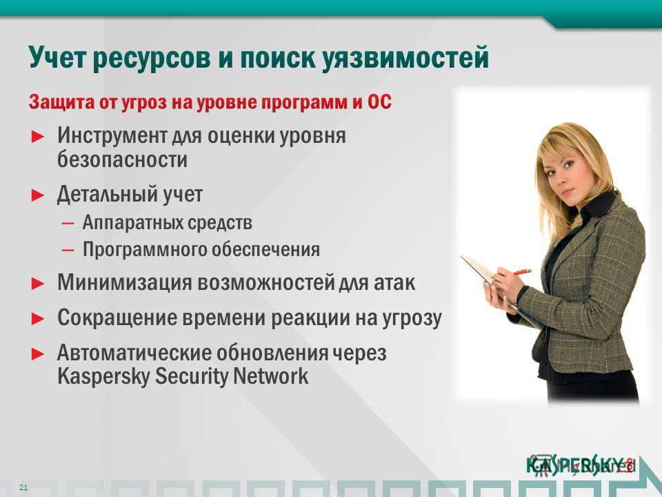 Инструмент для оценки уровня безопасности Детальный учет – Аппаратных средств – Программного обеспечения Минимизация возможностей для атак Сокращение времени реакции на угрозу Автоматические обновления через Kaspersky Security Network 21