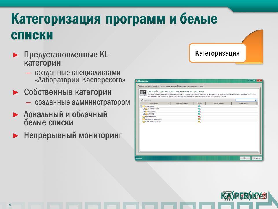 Предустановленные KL- категории – созданные специалистами «Лаборатории Касперского» Собственные категории – созданные администратором Локальный и облачный белые списки Непрерывный мониторинг 8 Категоризация