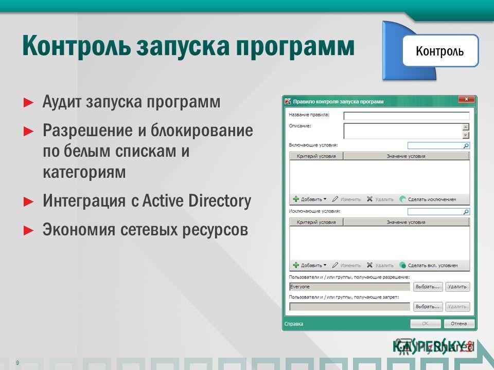 Аудит запуска программ Разрешение и блокирование по белым спискам и категориям Интеграция с Active Directory Экономия сетевых ресурсов 9 Контроль