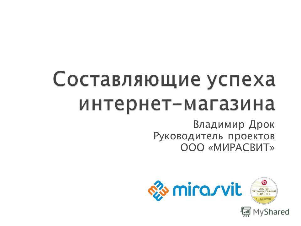 Владимир Дрок Руководитель проектов ООО «МИРАСВИТ»