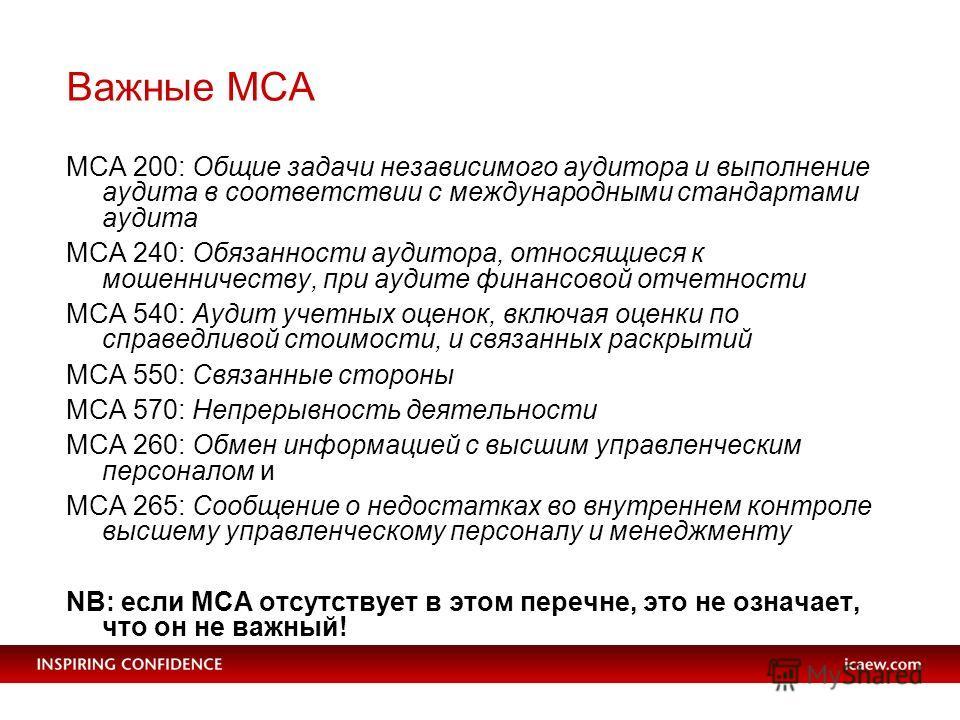 Важные МСА МСA 200: Общие задачи независимого аудитора и выполнение аудита в соответствии с международными стандартами аудита МСA 240: Обязанности аудитора, относящиеся к мошенничеству, при аудите финансовой отчетности МСA 540: Аудит учетных оценок,