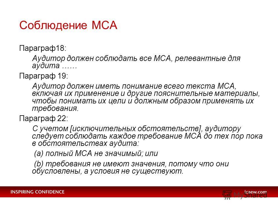 Соблюдение МСА Параграф18: Аудитор должен соблюдать все МСА, релевантные для аудита …… Параграф 19: Аудитор должен иметь понимание всего текста МСА, включая их применение и другие пояснительные материалы, чтобы понимать их цели и должным образом прим