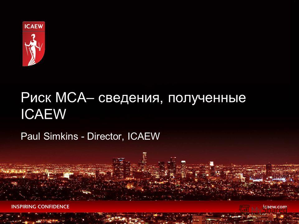 Paul Simkins - Director, ICAEW Риск МСА– сведения, полученные ICAEW