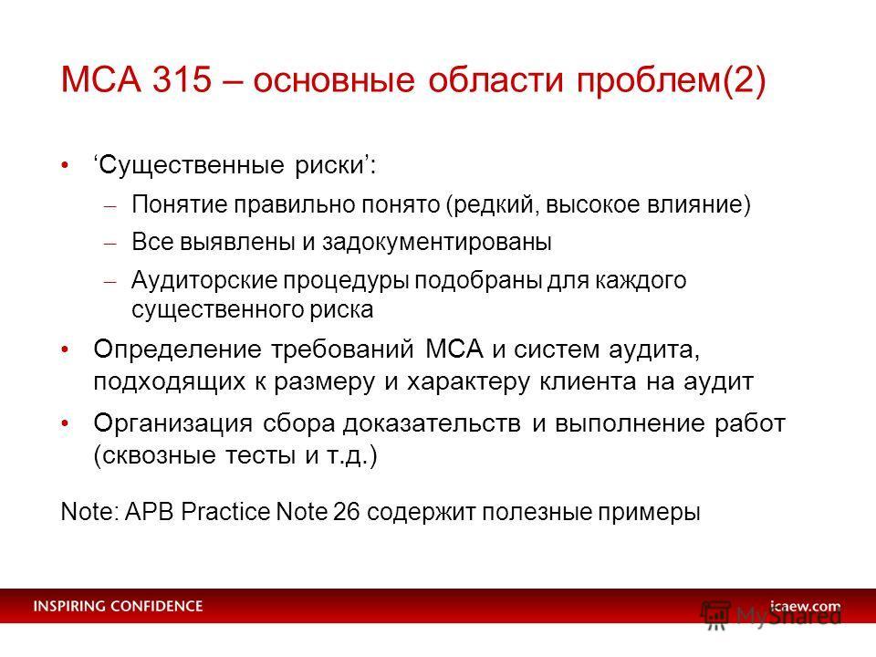 МСA 315 – основные области проблем(2) Существенные риски: – Понятие правильно понято (редкий, высокое влияние) – Все выявлены и задокументированы – Аудиторские процедуры подобраны для каждого существенного риска Определение требований МСА и систем ау