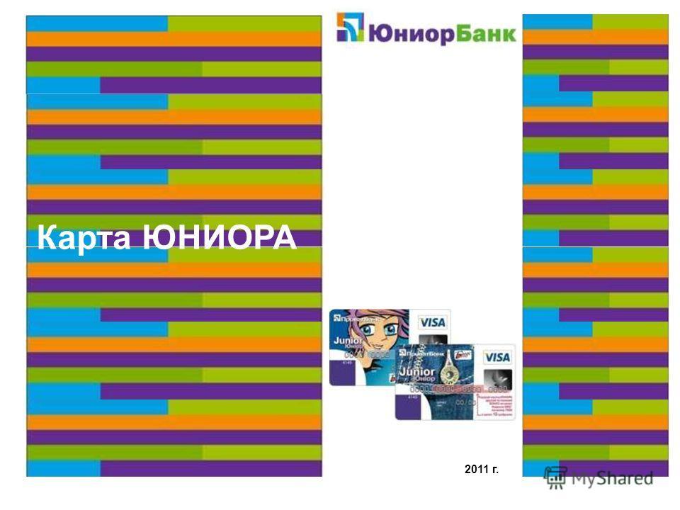 Карта ЮНИОРА 2011 г.