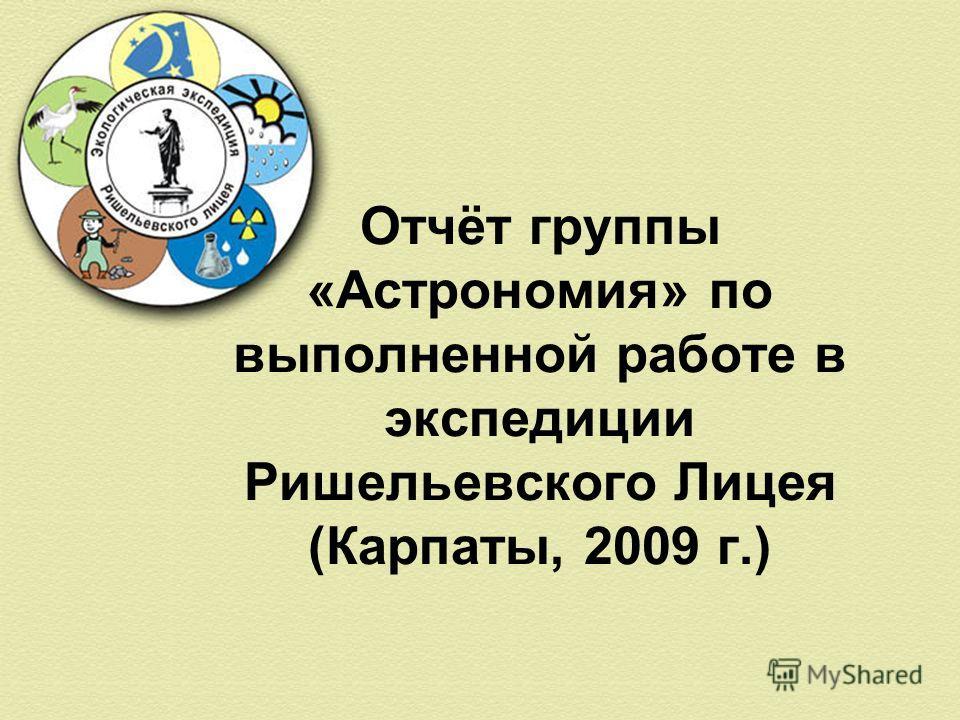 Отчёт группы «Астрономия» по выполненной работе в экспедиции Ришельевского Лицея (Карпаты, 2009 г.)