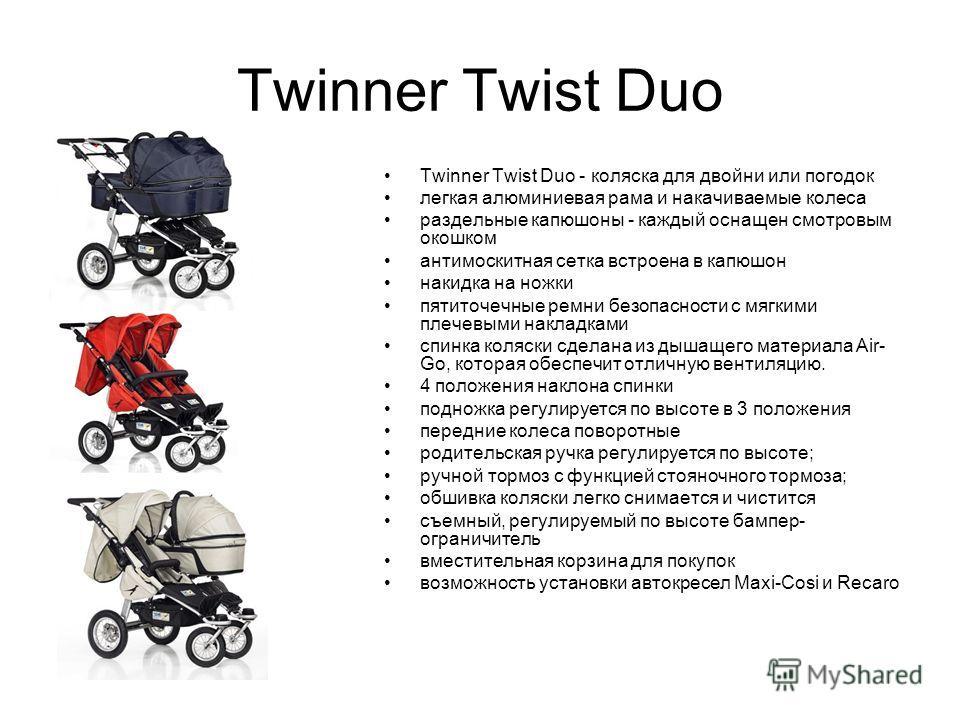 Twinner Twist Duo Twinner Twist Duo - коляска для двойни или погодок легкая алюминиевая рама и накачиваемые колеса раздельные капюшоны - каждый оснащен смотровым окошком антимоскитная сетка встроена в капюшон накидка на ножки пятиточечные ремни безоп