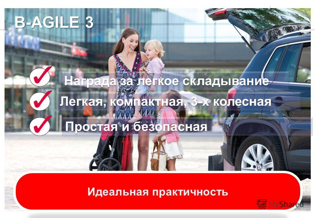 Простая и безопасная B-AGILE 3 Награда за легкое складывание Легкая, компактная, 3-х колесная Идеальная практичность