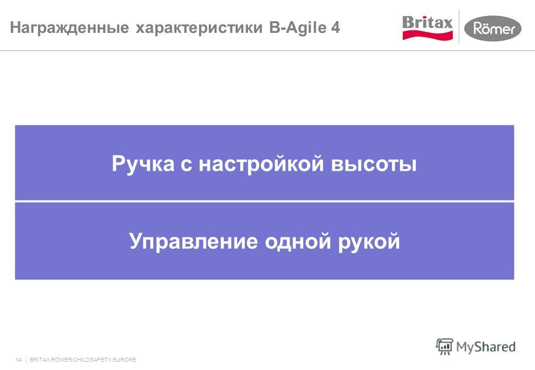 Награжденные характеристики B-Agile 4 14 BRITAX RÖMER CHILDSAFETY EUROPE Ручка с настройкой высоты Управление одной рукой