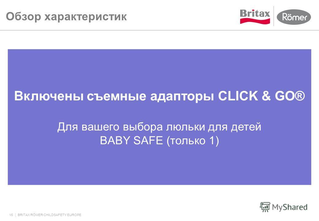 Обзор характеристик 15 BRITAX RÖMER CHILDSAFETY EUROPE Включены съемные адапторы CLICK & GO® Для вашего выбора люльки для детей BABY SAFE (только 1)