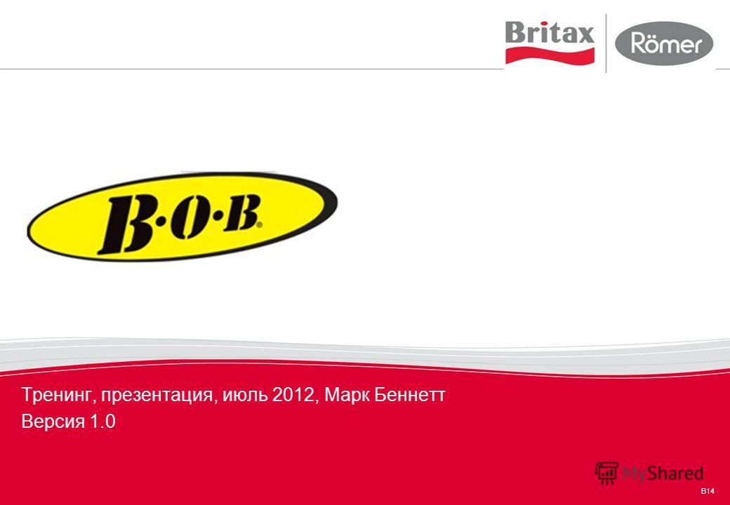 B14 Тренинг, презентация, июль 2012, Марк Беннетт Версия 1.0