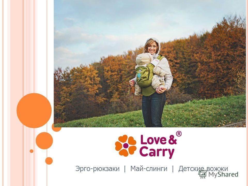 Эрго-рюкзаки | Май-слинги | Детские вожжи