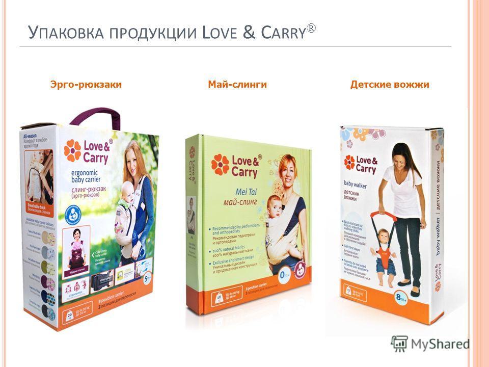 У ПАКОВКА ПРОДУКЦИИ L OVE & C ARRY ® Эрго-рюкзакиДетские вожжиМай-слинги