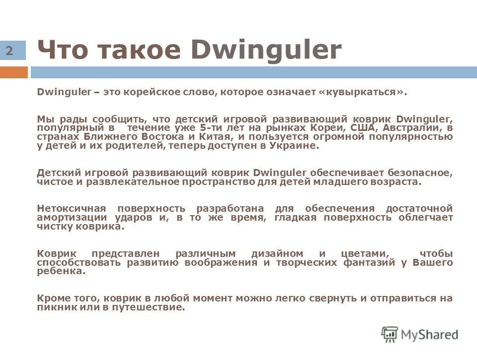 Dwinguler – это корейское слово, которое означает «кувыркаться». Мы рады сообщить, что детский игровой развивающий коврик Dwinguler, популярный в течение уже 5-ти лет на рынках Кореи, США, Австралии, в странах Ближнего Востока и Китая, и пользуется о