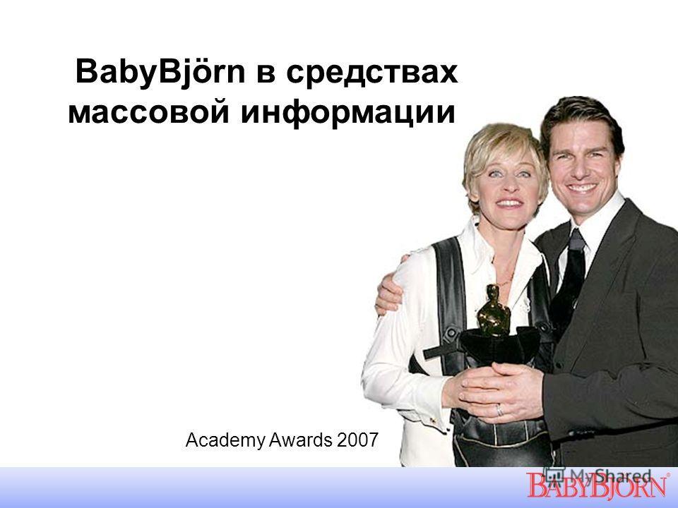 BabyBjörn в средствах массовой информации Academy Awards 2007