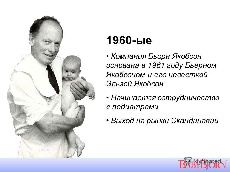 1960-ые Компания Бьорн Якобсон основана в 1961 году Бьерном Якобсоном и его невесткой Эльзой Якобсон Начинается сотрудничество с педиатрами Выход на рынки Скандинавии