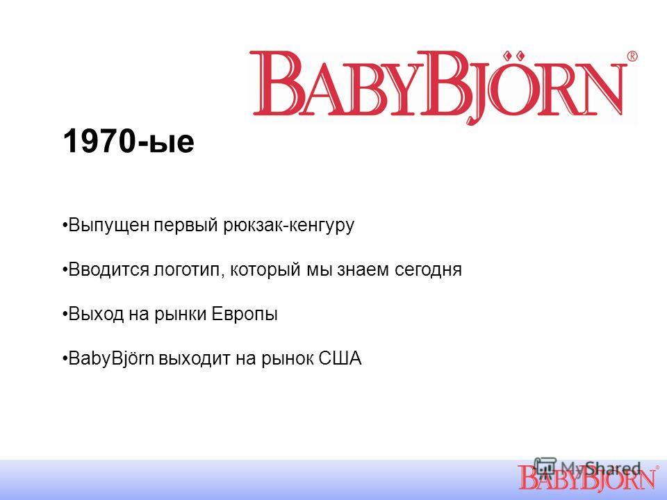 1970-ые Выпущен первый рюкзак-кенгуру Вводится логотип, который мы знаем сегодня Выход на рынки Европы BabyBjörn выходит на рынок США