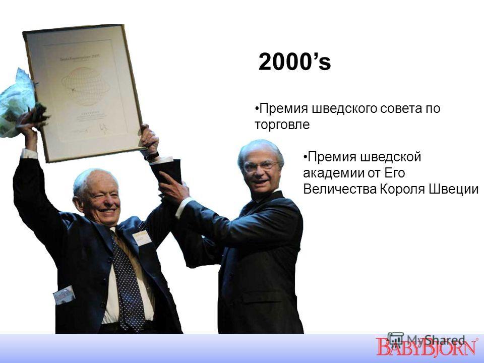 2000s Премия шведского совета по торговле Премия шведской академии от Его Величества Короля Швеции