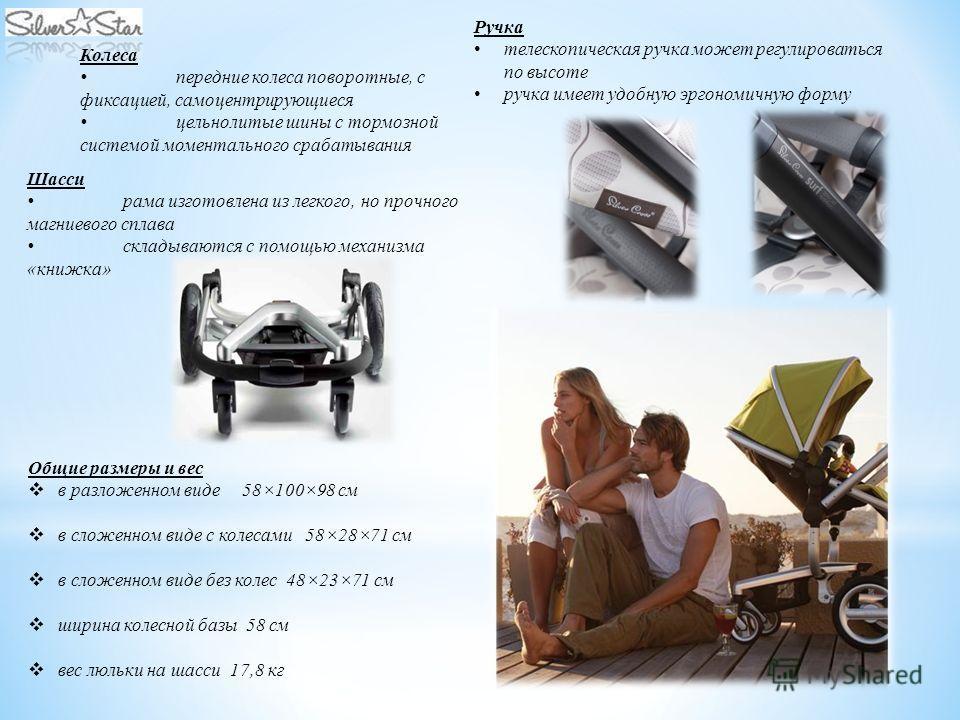 Ручка телескопическая ручка может регулироваться по высоте ручка имеет удобную эргономичную форму Колеса передние колеса поворотные, с фиксацией, самоцентрирующиеся цельнолитые шины с тормозной системой моментального срабатывания Шасси рама изготовле