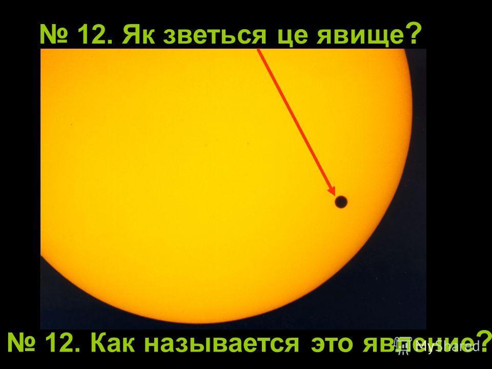 11. Яка зоряна величина цієї зорі? 11. Какова звездная величина этой звезды?