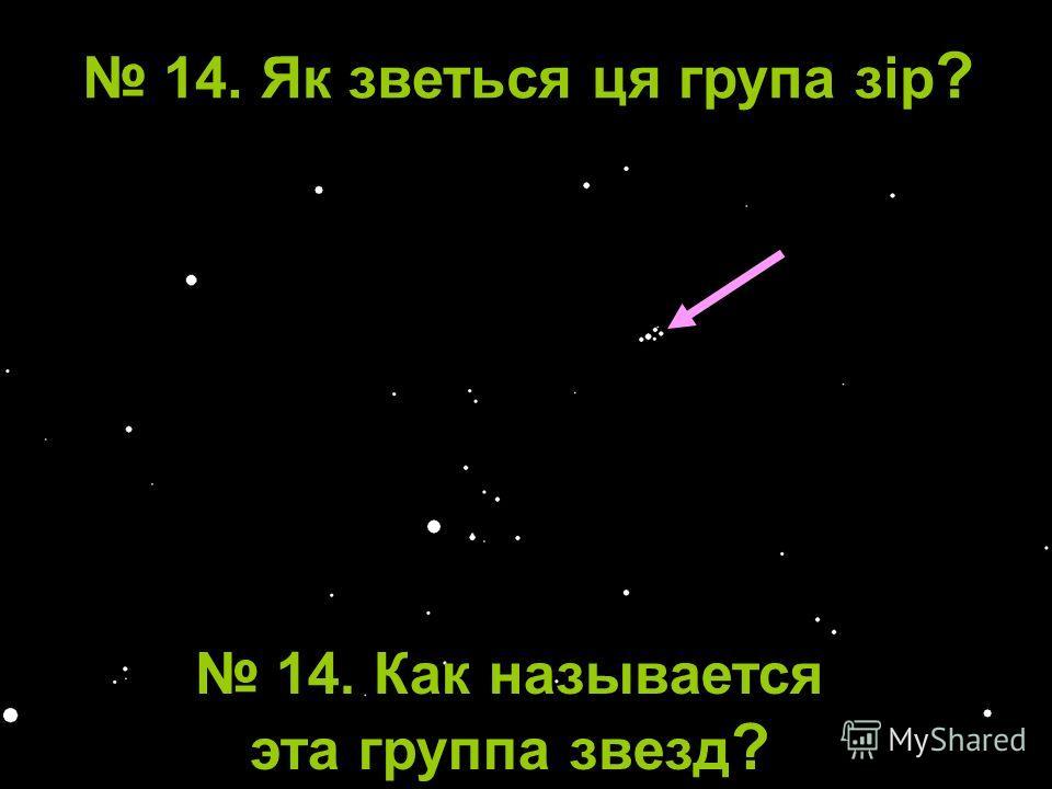 13. Що це за планета? 13. Что это за планета?